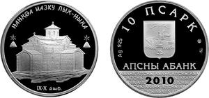 Абхазский апсар 10 копеек 2004 года немагнитная стоимость