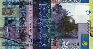 Курс обмена валют в казахстане