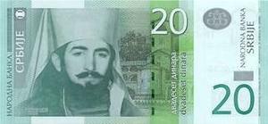 Валюта сербии курс