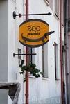 Зоомагазин. Правда, большого количества животных на улицах Клайпеды замечено не было.