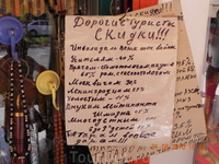 "сувенирная лавка турецкого ""сына лейтенанта Шмидта"". Замануха для туристов"