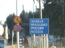 Граница Россия - Финляндия