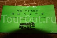 Тот самый билет в Китай