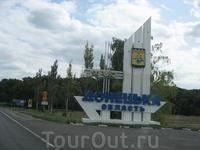 Въезжаем в Донецкую область