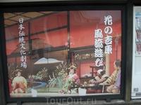 В Эдо Мура есть свой театр. Постановки меняются каждые две недели.Внутри и снаружи полностью повторяет планировку и внешний вид подобных заведений в средневековой ...