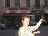 Мама РОМА)