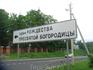 Храм Рождества Пресвятой Богородицы в Рождествено. В его честь село Грезно и названо Рождествено )