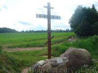 Вот и сам поклонный крест