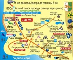Карта достопримечательностей Гагры