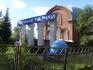 г.Барнаул, центральный парк
