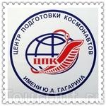 11 января 1960 года Директивой Главкома Военно-воздушных сил (ВВС) было положено начало созданию первого Центра подготовки космонавтов (ЦПК). Уже 7 мая ...