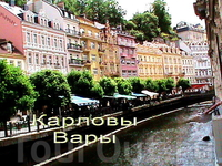 И опять в Чехию-Карловы Вары