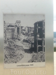 Леопольдштрассе после бомбардировки 1945 года.