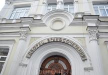 Дворец бракосочетаний (здание XIX века)  Дом Энгельгардта, конец XIX в.