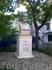 Поляки, заказавшие памятник, не удосужились его забрать, с тех пор он стоит во дворе дома, где жил скульптор.