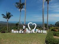 Paradise Park Farm на Самуи.