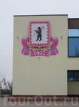 Год основания - 1402-й