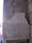 плита из храма Николая Чудотворца
