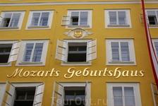 Дом где родился Моцарт, там же его музей