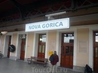 Железные дороги Словении