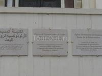 Русский Православный Храм в Тунисе
