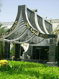 Фото отеля Aladdin Beach Resort