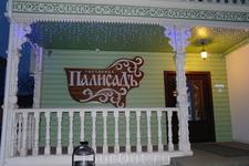Прибыли мы на землю Вологодскую на четыре дня.  Поселились в гостинице «Палисад», что у кремля.