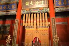 В Храме Конфуция
