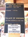 Вот такая табличка нас приветствовала при входе в Кносский дворец.