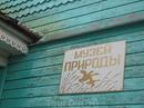 Старый добрый Музей Природы в Белозерском кремле.