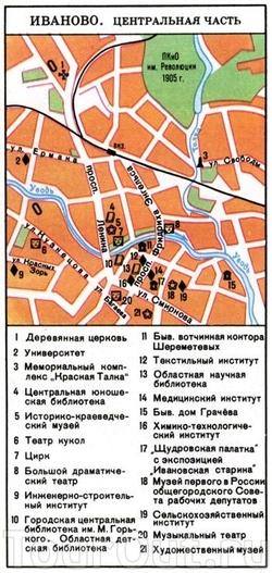 Карта достопримечательностей Иваново
