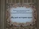Музей истории края г.Белозерск