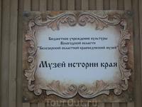 Вывеска у входа в музей