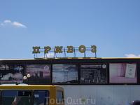 Рынок Привоз.