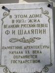""""""" Дача Шаляпина"""""""