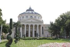Бухарест. Атенум