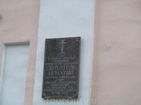 Мемориальная доска на стене дома