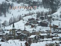 Цермат-это  итальянский кантон Швейцарии
