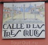 Название этой улицы связано с жуткими временами инквизиции. Двух женщин и мужчину обвинили в осквернении иконы в церкви на соседней улице de la Salud. ...