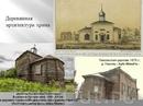 Деревянные храмы составляют не малый интерес; они любопытны в архитектурном и историческом отношениях, другие по воспоминаниям, третьи устроенные на местности - на красивых местах природы. Строительству отдавалось деревянное предпочтение, т.к. огромные таежные массивы позволяли заготовлять отборный и дешевый строевой лес. Деревянная церковь в классическом для севера стиле, выполнена из сосновых бревен, возможно два помещения, строительство 1878 г. - три помещения, каждое под своей двускатной кровлей. К объединённому молельному помещению пристроен рубленный пятистенный алтарь, который отделялся от основного помещения храма. На окнах сохранились кованые решетки. Гимольская церковь в отдаленном уголке русского Севера, к сожалению фотографии того времени не найдены. Мы можем предположить по описанию какая была церковь и посмотреть архитектуру церквей того времени, найти схожесть с Гимольской... Деревянная архитектура русского Севера (рисунок церкви Владимирской губернии)