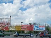 Город украшен к 70-летию победы
