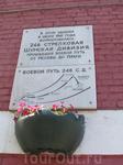 Одна из двух мемориальных досок расположенных на здании