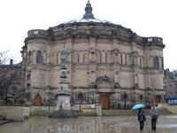 Макьюин Холл для торжественных церемоний Эдинбургского унивеситета.