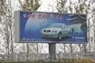 Первый и пока единственный билборд