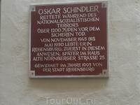 Регенсбург. Мемориальная доска,  говорящая о том, что в этом доме жил Оскар Шиндлер, спасший во время 2-й мировой войны от уничтожения  1200 евреев.