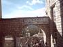 Вход в синагогу Ха-Ари