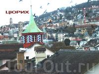 Прилетев в Цюрих,мы сначала осмотрели город