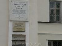 Мемориальная  доска  на   стене  Николо Дворищенского  Собора.
