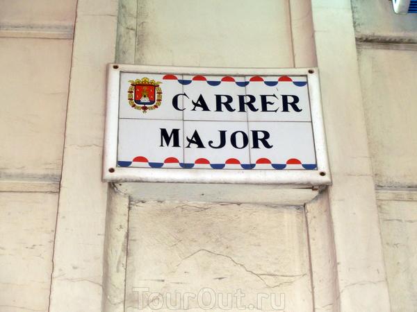 До Пасхи еще три месяца, но, следуя маршруту шествия, мы спускаемся вниз и идем по Calle Mayor. Главная улица города в Аликанте маленькая и довольно узкая и она выводит нас на площадь, где находится здание муниципалитета (La Plaza del Ayutamiento).