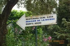 Дорога к дому девы Марии (недалеко от города Эфес)